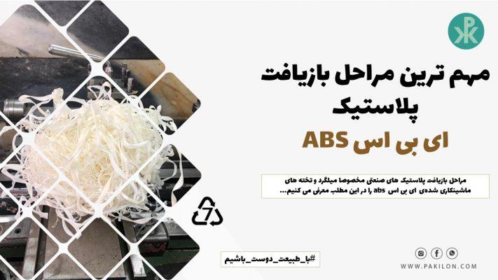 مراحل بازیافت ضایعات پلاستیک ای بی اس ABS