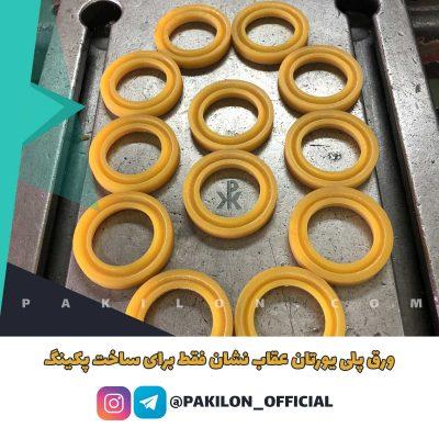 فروش تخته پلی اورتان برای تراش پکینگ